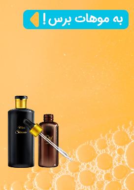 محصولات مراقب از مو